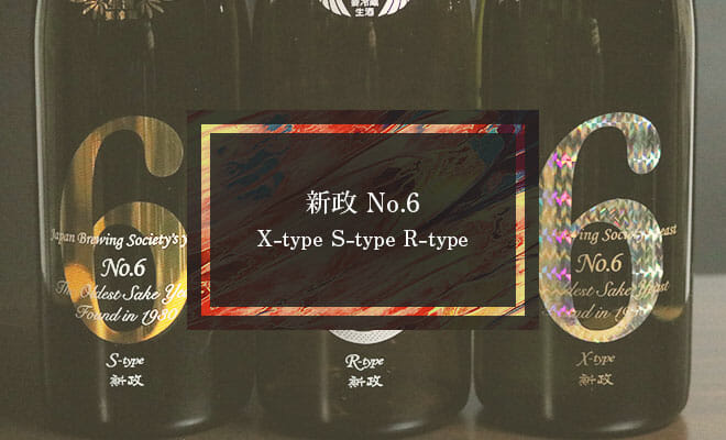 新政No.6・X-type、S-type、R-type