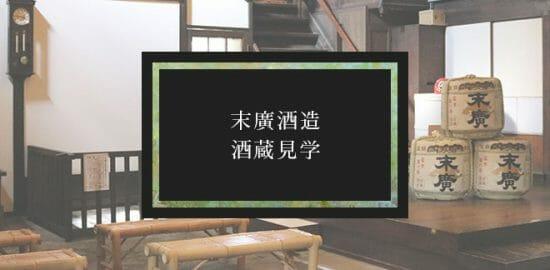 末廣酒造・酒蔵見学