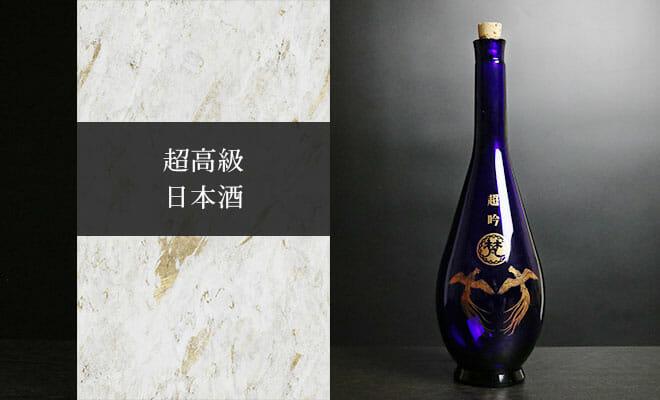 超高級日本酒の世界
