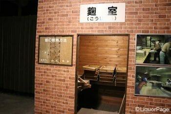 昔の麹室(こうじむろ)