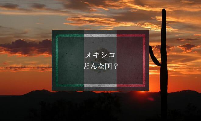 テキーラの産地・メキシコはどんな国?