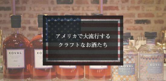 アメリカで大流行するクラフトなお酒たち