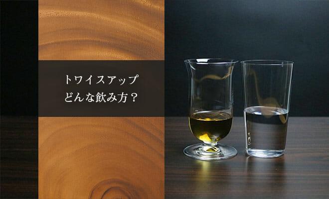 トワイスアップ、どんな飲み方?