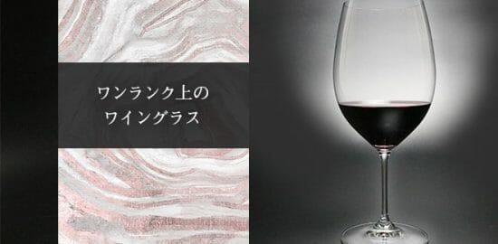 ワンランク上のワイングラスメーカー