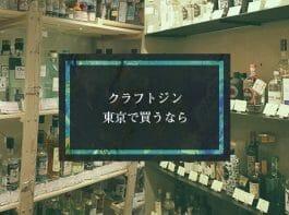 クラフトジンを買うなら@東京