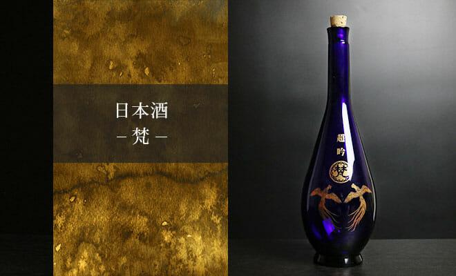 日本酒「梵」