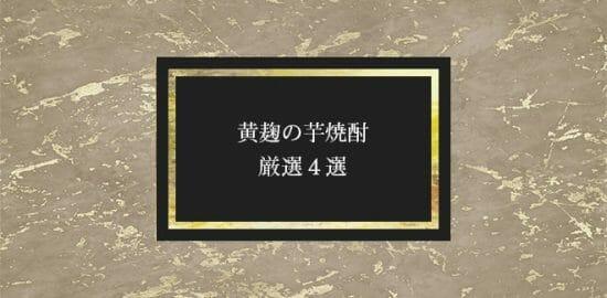 黄麹の芋焼酎・厳選4選