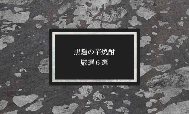 黒麹の芋焼酎・厳選6選