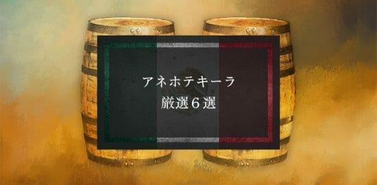 アネホテキーラ厳選6選