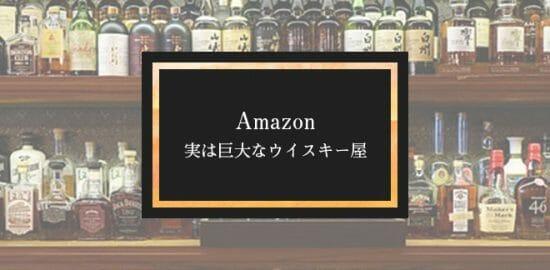 Amazonは実は巨大なウイスキー販売店
