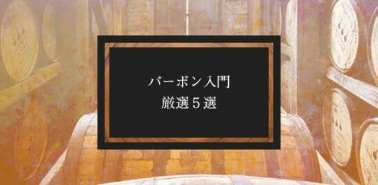 入門向けバーボン・厳選5選