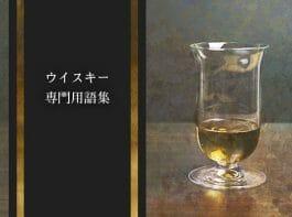 ウイスキー専門用語集