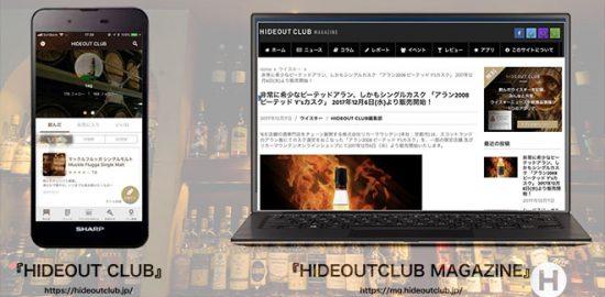 2017年にもっとも飲まれたウイスキーランキングTOP100を一挙紹介!by「HIDEOUT CLUB」