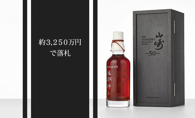 オークションで「サントリー・山崎50年」が約3,250万円で落札