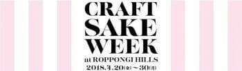CRAFT SAKE WEEK 2018