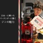 日本一に輝いたバーテンダーに聞く「ジンの魅力」