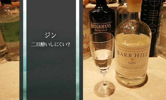 ジンは二日酔いしにくいお酒?