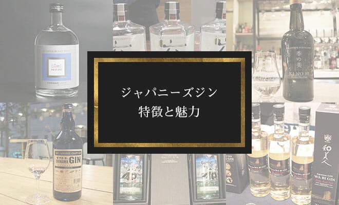 ジャパニーズクラフトジン・特徴と魅力