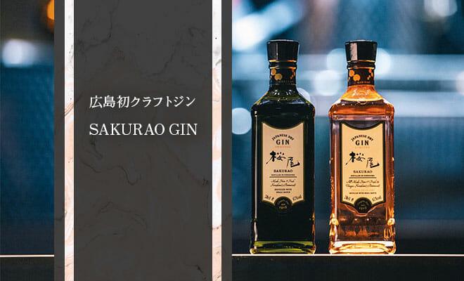 広島初のクラフトジン「SAKURAO GIN」