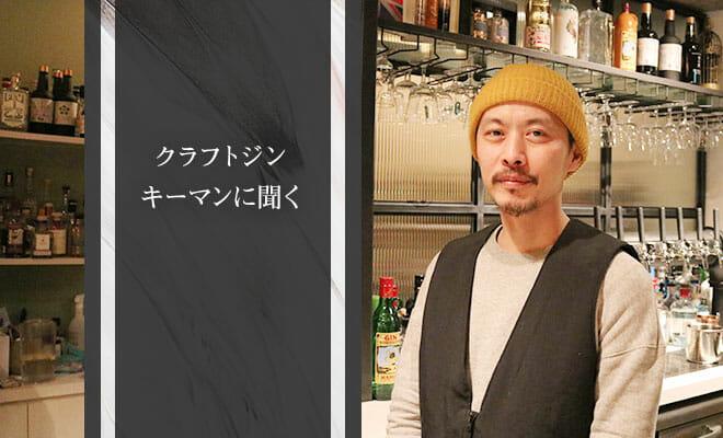 「クラフトジン」キーマンの三浦武明氏に聞く