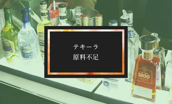 テキーラの原料「アガベ」の深刻な不足問題