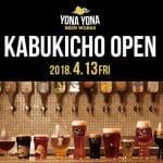 よなよなエール公式ビアバル「YONA YONA BEER WORKS 歌舞伎町店」が4/13にオープン!