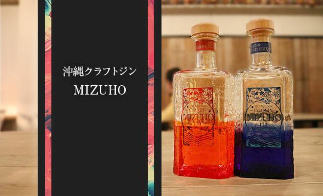 沖縄クラフトジン「MIZUHO」