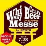 2018 リカマンウイビアメッセ in KYOTO