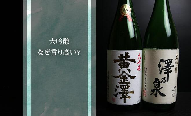 なぜ大吟醸や純米大吟醸はフルーティーで香り高い?理由を簡単解説!