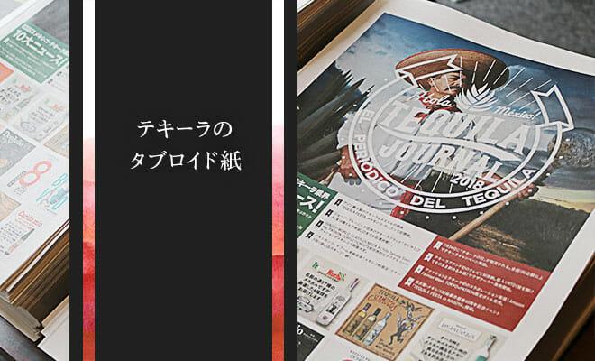 テキーラのタブロイド紙「テキーラジャーナル」