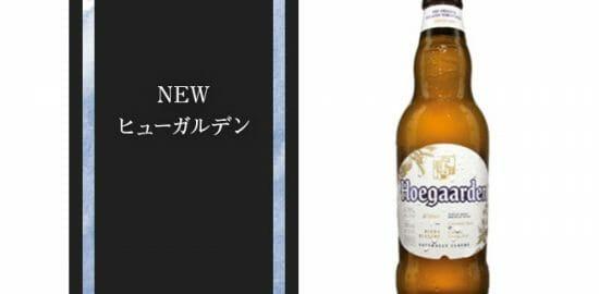 大人気ベルギービール、ヒューガルデン・ホワイトがリニューアル!特徴と魅力をご紹介