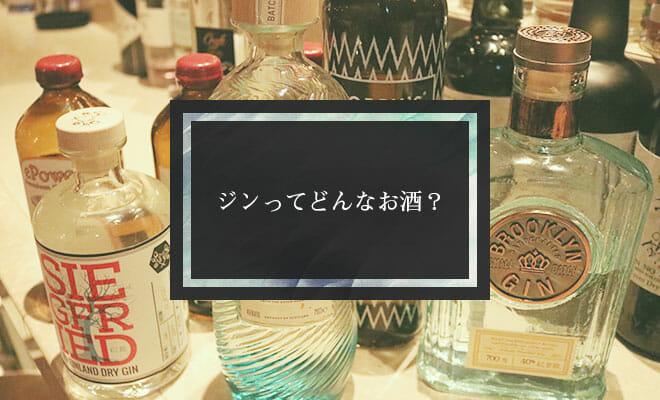 ジンとはどんなお酒?