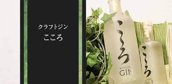 日本の心をもった英国のクラフトジン「こころ」が日本に上陸!その魅力に迫る