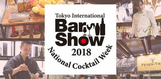 東京インターナショナル・バーショー2018
