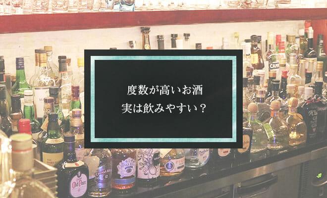 コール度数が高い=飲みにくいお酒」は誤解…本当は飲みやすいお酒?