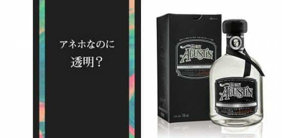 アネホなのに透明?ドンアグスティン・クリスタルアネホが日本初上陸!