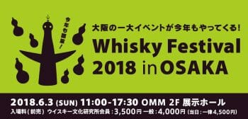 Whisky Festival 2018 in大阪