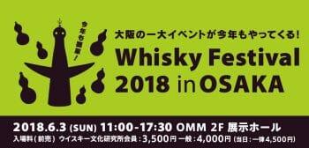 Whisky Festival 2018 in大阪