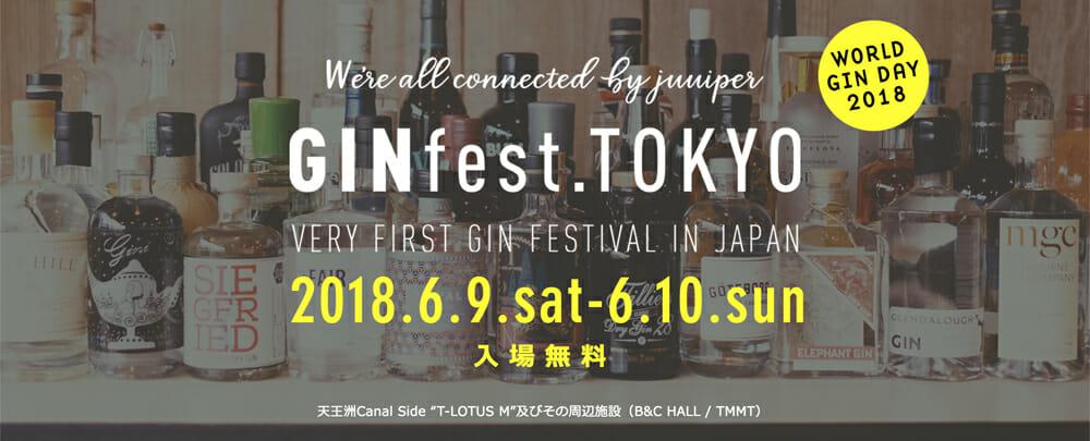 GINfest.TOKYO 2018のバナー