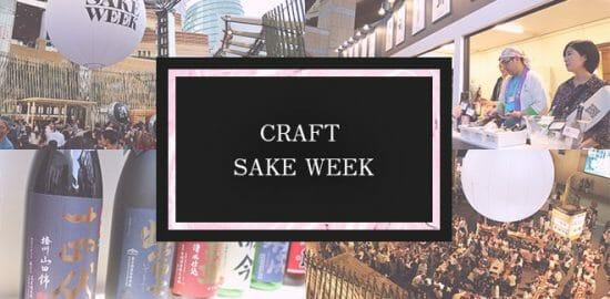craft sake week 2018レポート