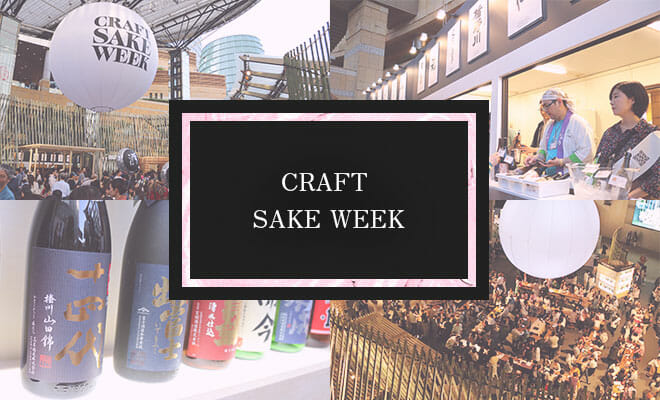 craft sake week 2018レポート