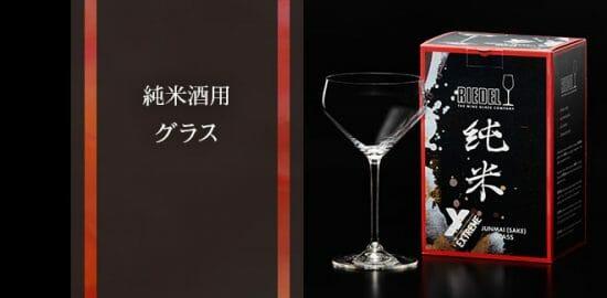 """リーデルから""""純米酒用""""の日本酒グラスが発売!"""