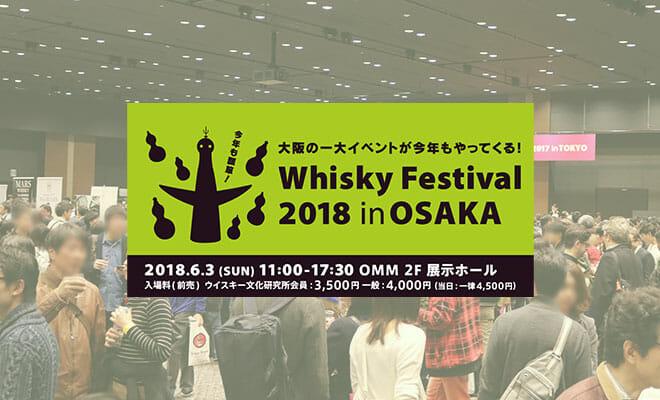 Whisky Festival 2018 in大阪が6/3(日)に開催!国内最大級のウイスキーの祭典!