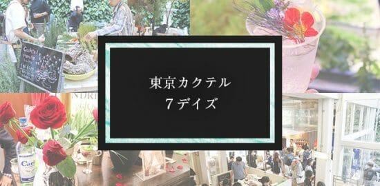 """気軽に超本格的なカクテルを体験!""""東京カクテル7デイズ""""をレポート"""