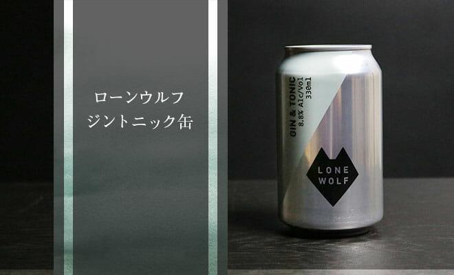 ローンウルフのジントニック缶が発売!その中身が本格的すぎる!