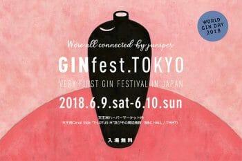 GINfest.TOKYO 2018のメインビジュアル。