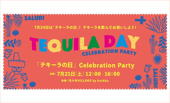 最高の雰囲気でテキーラを楽しめる!「テキーラの日」2108 Celebration Partyが7/21に開催!