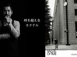 カクテルで時を超える…ミッドタウン日比谷にポップアップバー「TASTE OF TIME 」が登場!