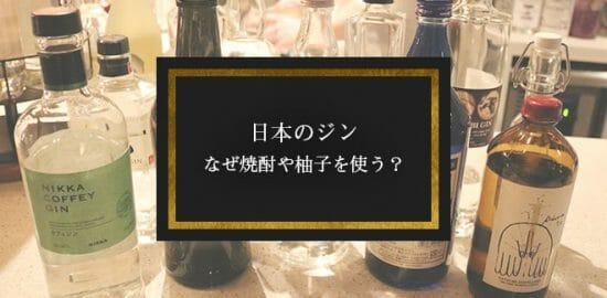 日本のクラフトジンに焼酎や柚子などが使用されてるのはなぜ?そもそもアリ?