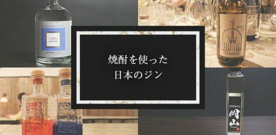 焼酎を使って造られている日本のクラフトジン12銘柄まとめ
